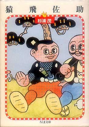 猿飛佐助の画像 p1_13