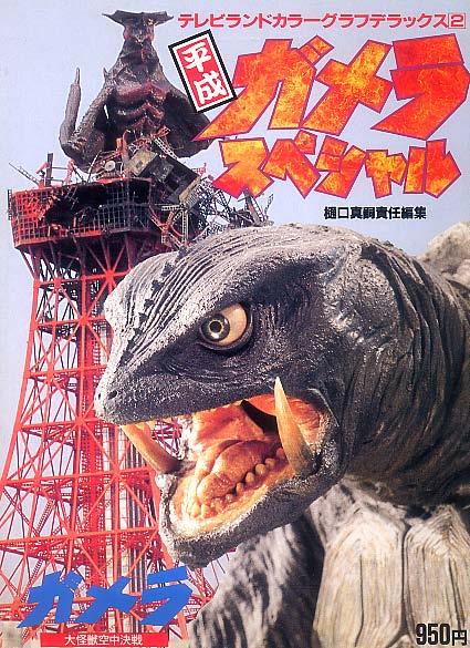 画像1: 平成ガメラスペシャル ガメラ大怪獣空中... 平成ガメラスペシャル ガメラ大怪獣空中決