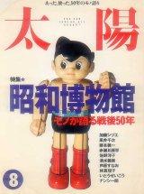 太陽THE SUN 1995年8月号/No.411 昭和博物館