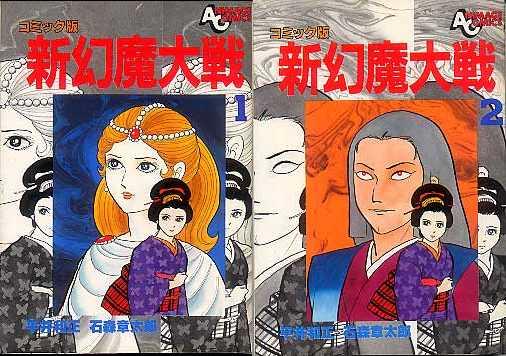 コミック版 新幻魔大戦【1・2巻...